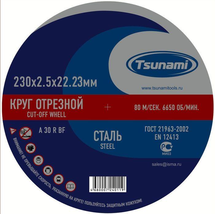 Круг отрезной по металлу 230х2,5х22 Tsunami