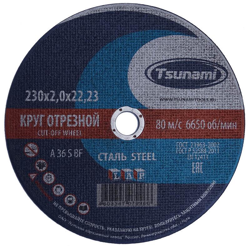 Круг отрезной по металлу 230х2,0х22 Tsunami