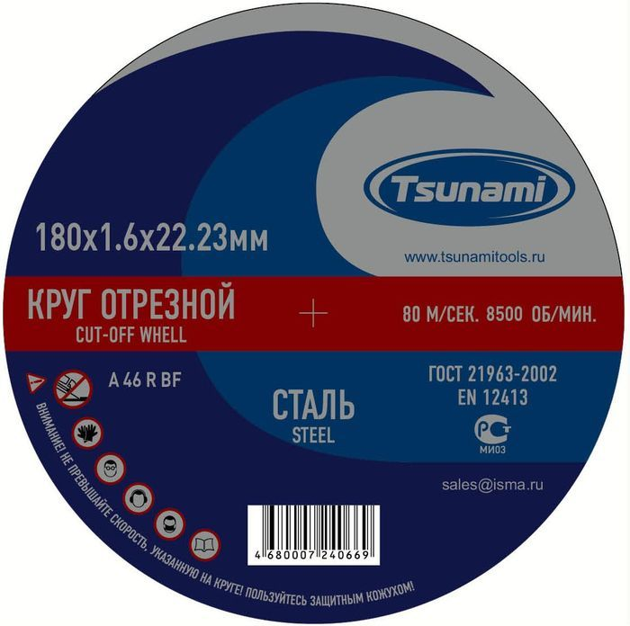 Круг отрезной по металлу 180х1,6х22 Tsunami
