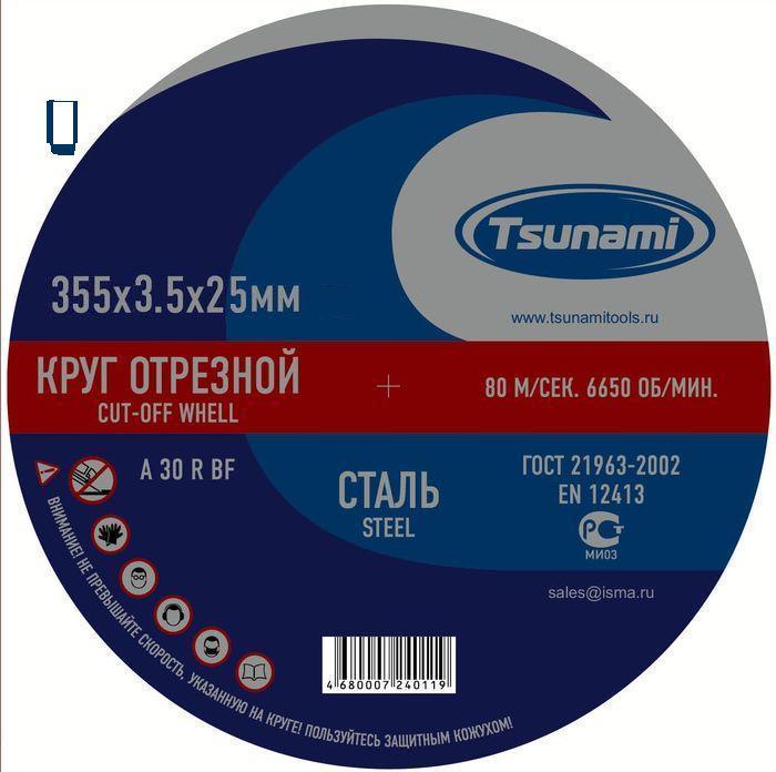 Круг отрезной по металлу 355х3,0х25,4 Tsunami
