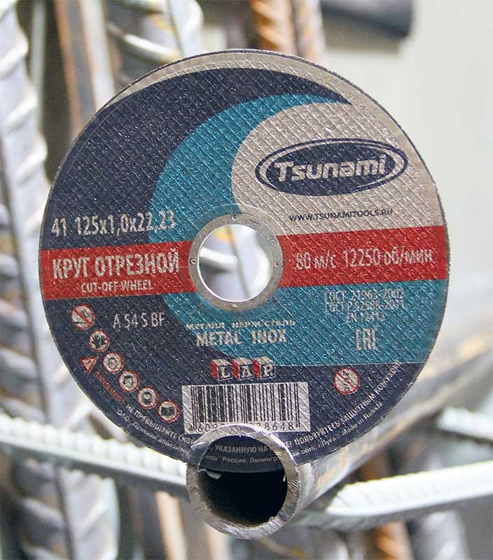 Круг отрезной по металлу 125х1,0х22 Tsunami