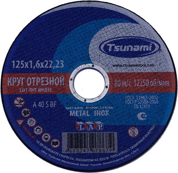 Круг отрезной по металлу 125х1,6х22 Tsunami