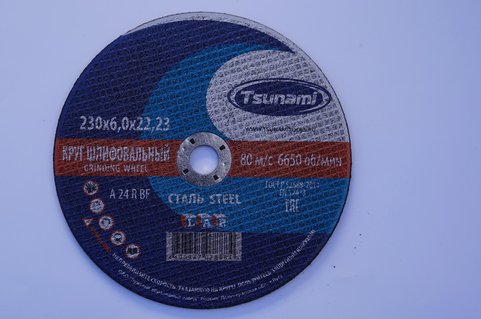 Круг зачистной металлический 230х6,0х22 Tsunami