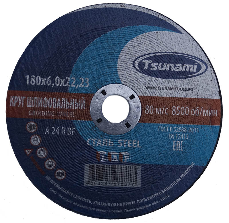 Круг зачистной металлический 180х6,0х22 Tsunami