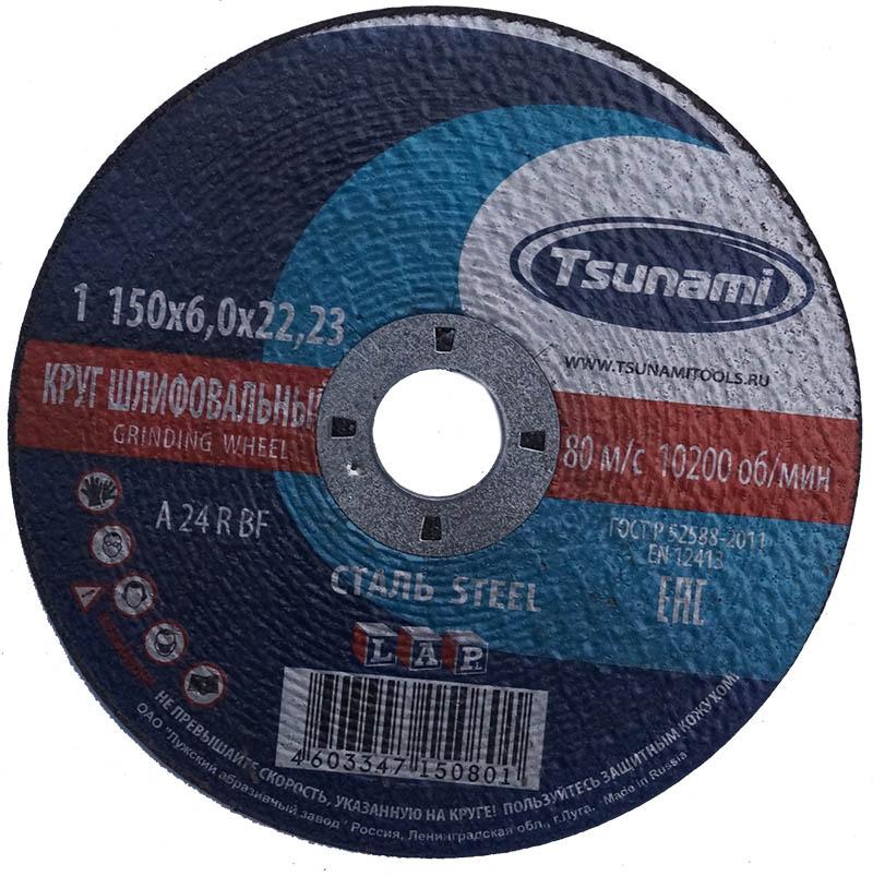 Круг зачистной металлический 150х6,0х22 Tsunami