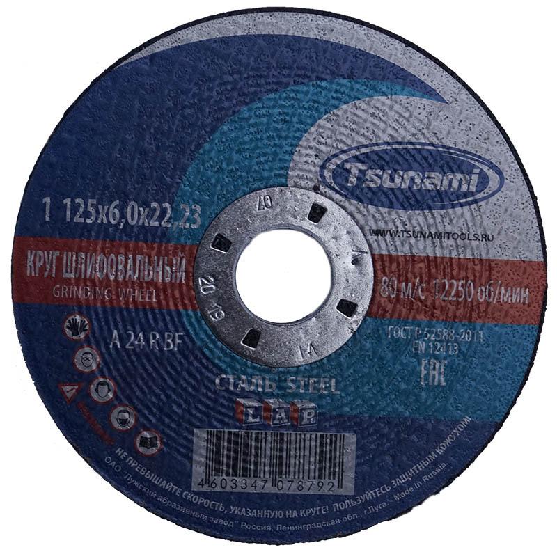 Круг зачистной металлический 125х6,0х22 Tsunami